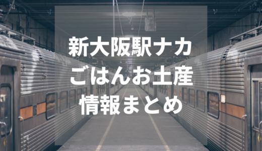 出張や旅行に役立つ!新大阪駅ナカのお土産とごはん情報まとめ