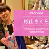 サクラスカメラスリング製作者・杉山さくらさんインタビュー!開発秘話や働き方について伺いました。