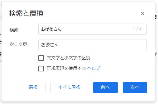 漢字のお婆さんと入力