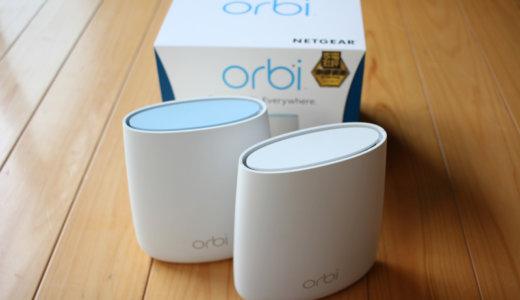 【レビュー】メッシュWi-Fi・Orbiオービ買ったらネットが超快適になった!