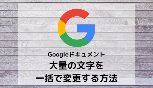 【ビジネス時短スキル】Googleドキュメントで文字を一括変更する方法