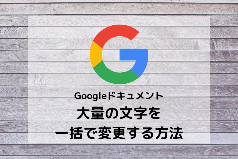 グーグル ドキュメント 文字 起こし