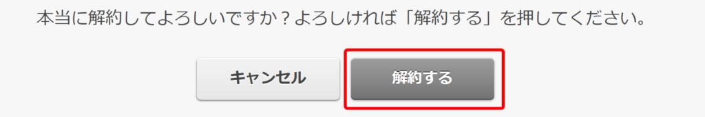 解約する ボタン