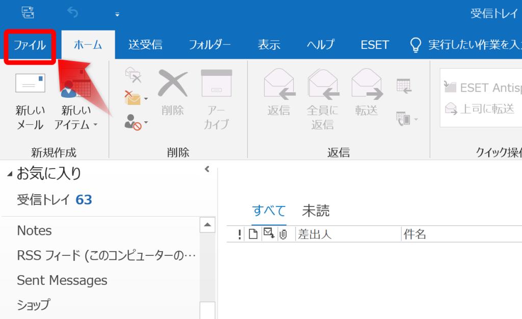 Outlook2019 設定1