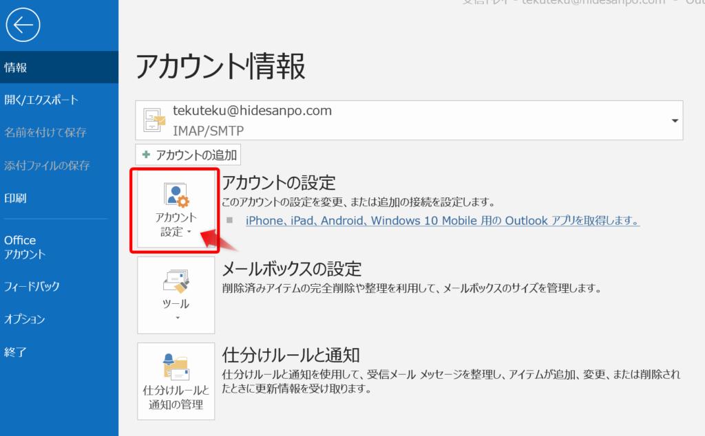Outlook2019 設定2