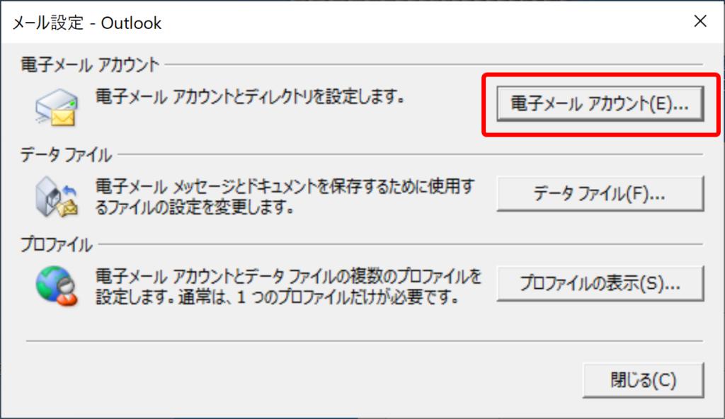 Outlook2019 設定4