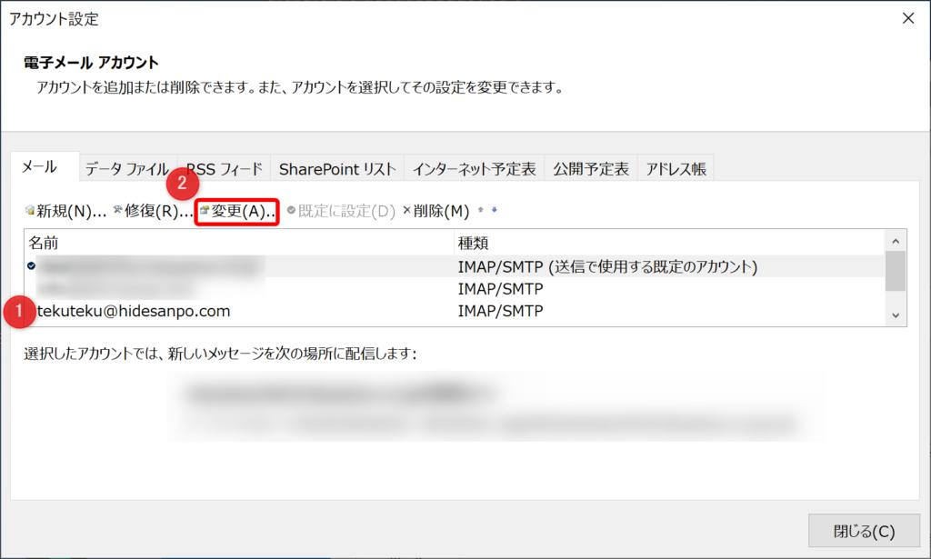 Outlook2019 設定5