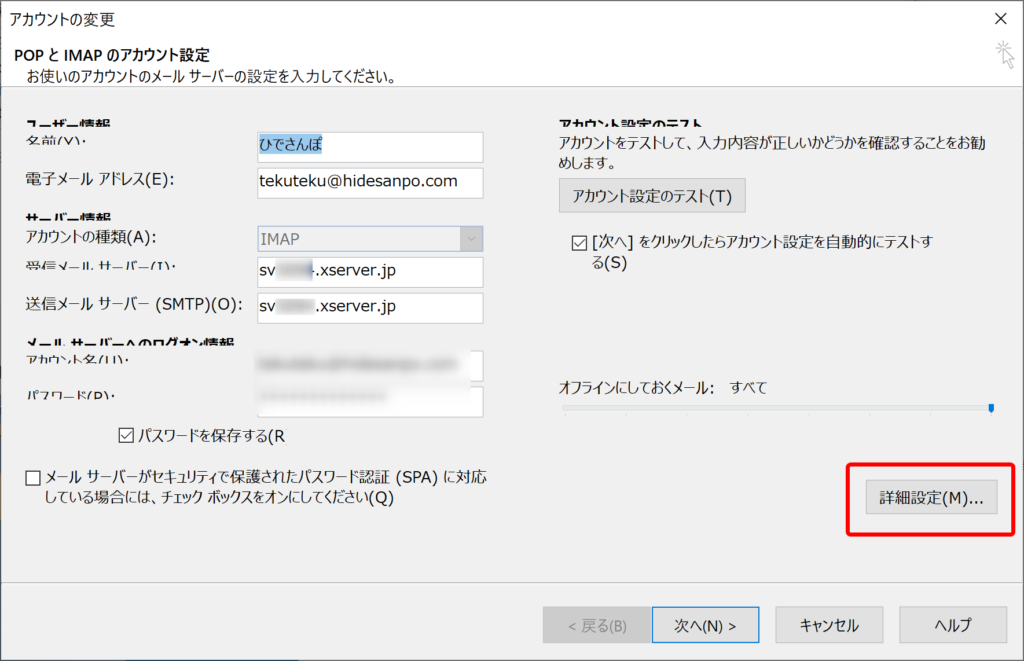 Outlook2019 設定6