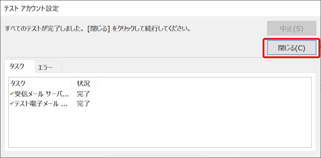 Outlook2019 設定10