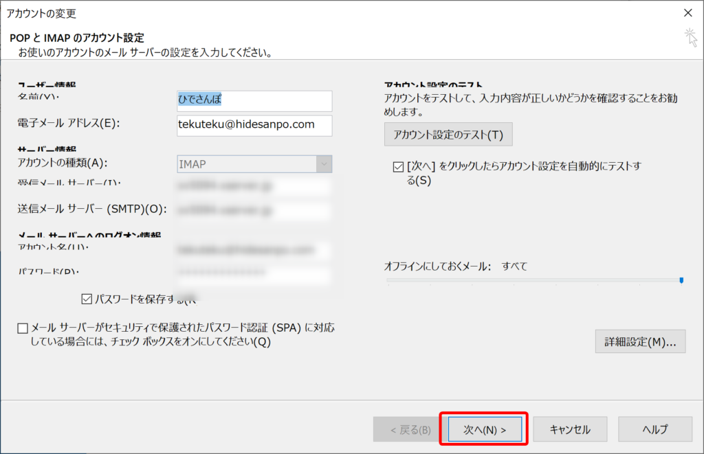 Outlook2019 設定9