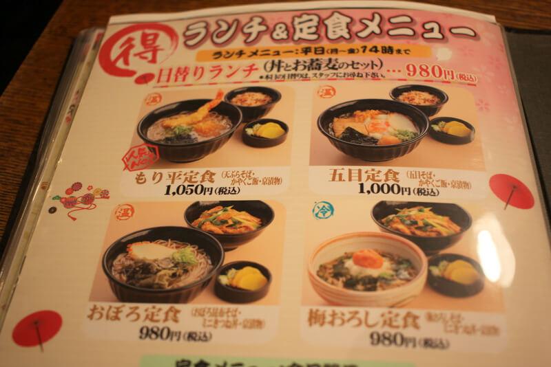 京都生そばもり平 ランチ 定食メニュー