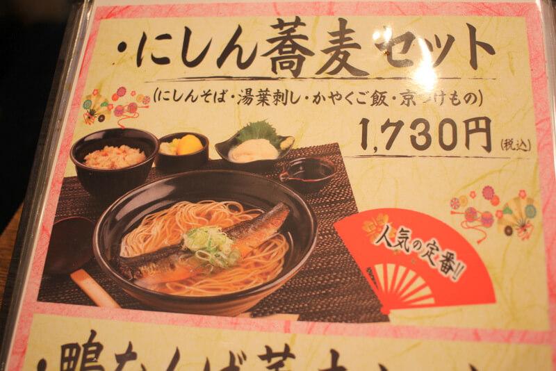 京都生そばもり平 にしん蕎麦セット