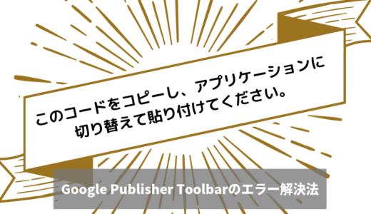 Google Publisher Toolbar「このコードをコピーし…」を解決する簡単な方法