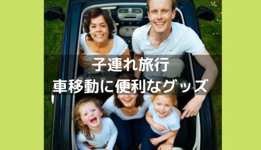 旅行好きパパ推薦!子連れの車旅行におすすめの便利グッズ20選