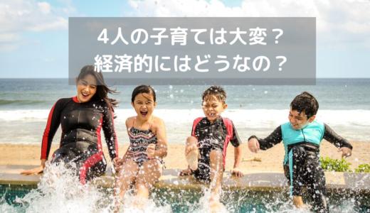4人の子育ては大変?経済的にはどうなの?そんな疑問に答えてみた。