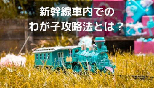 子連れ旅行(電車・新幹線)イライラしないで楽しむ5つの法則