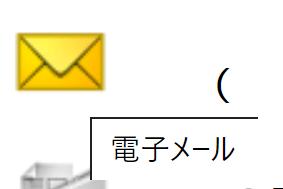 電子メールのアイコン