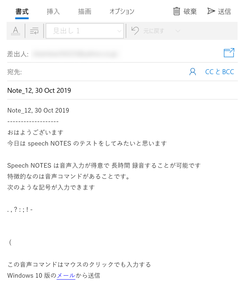 メールにペーストされた画面