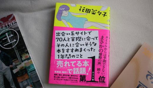 花田菜々子『出会い系サイトで70人と…』をブログですすめまくりたい!