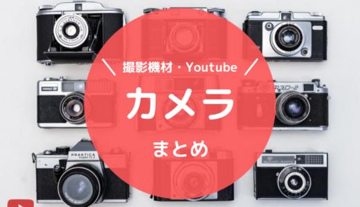 カメラ・動画まとめ