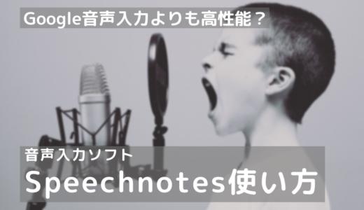 ログイン不要ですぐ使える!音声入力Speechnotesの使い方(PC)
