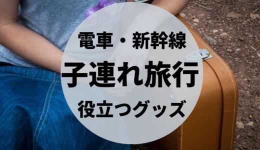 2歳からの子連れ旅行(電車・新幹線)あると便利な持ち物BEST8