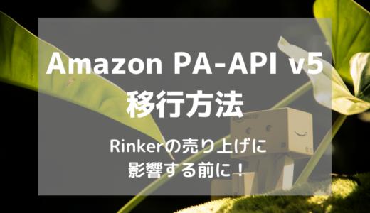AmazonのPA-API v5に移行しないと大損害!XSERVERとRinkerの設定