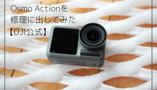 vlog用アクションカムOsmo ActionをDJI公式修理に出してみた 発送編