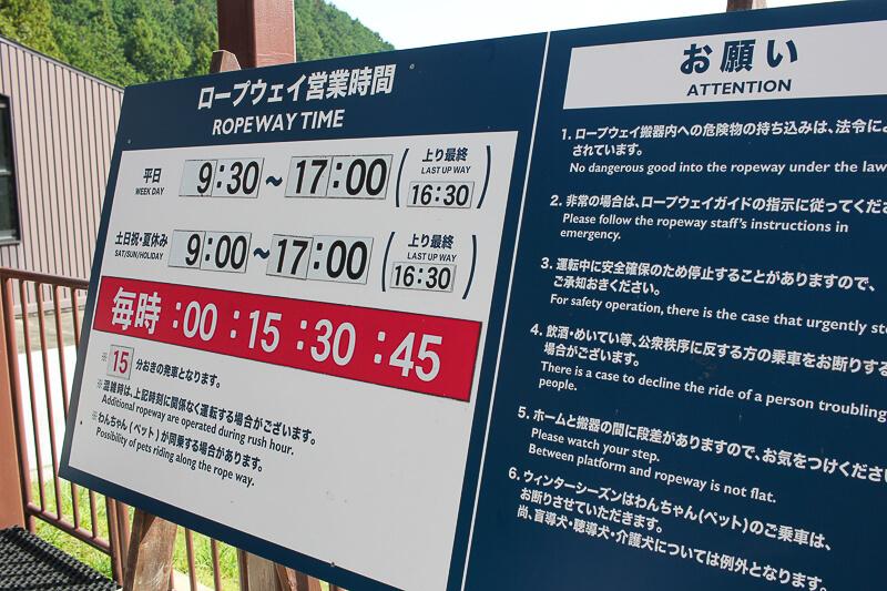 琵琶湖テラス ロープウェイの運行表