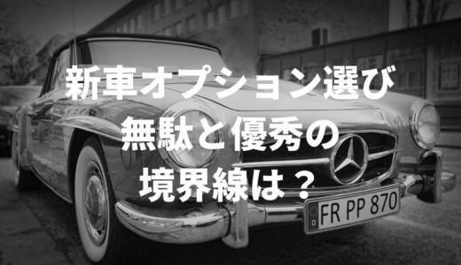 【体験談】新車購入時のオプション、後悔したもの良かったモノ