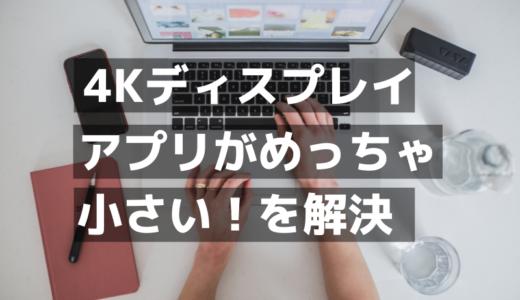 4Kディスプレイでアプリの文字が異常に小さい問題を解決する方法