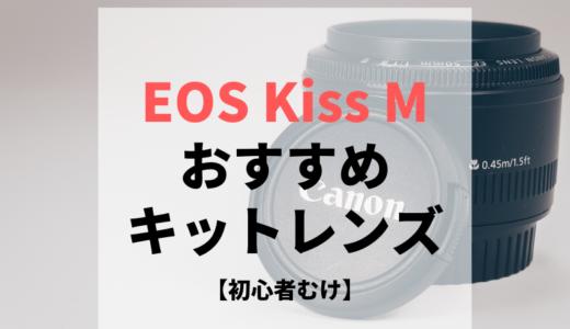 EOS Kiss M 初めてのキットレンズの選び方 使用シーン別おすすめ