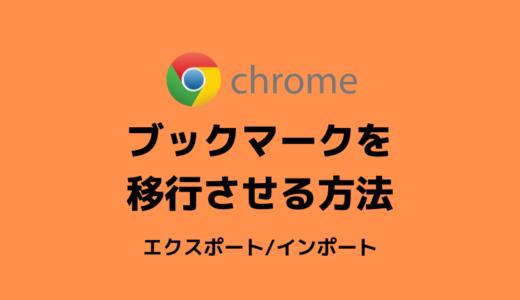 簡単!GoogleChromeブックマークの移行法 エクスポート・インポート