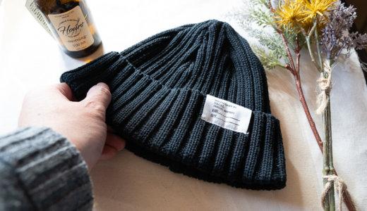 Racalのニット帽Standard Knit Capレビュー!美シルエットな理由