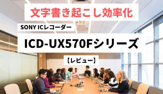 SONY ICD-UX570Fシリーズレビュー文字起こし効率アップの機能を紹介