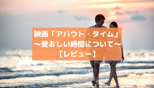 見るべき映画「アバウト・タイム~愛おしい時間について~」レビュー
