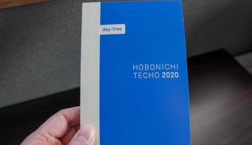 ほぼ日手帳デイフリーの使い方。気楽で挫折しない選択【ブログ】