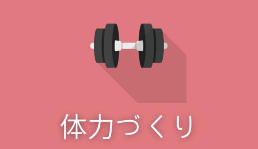 体力づくり・カテゴリー