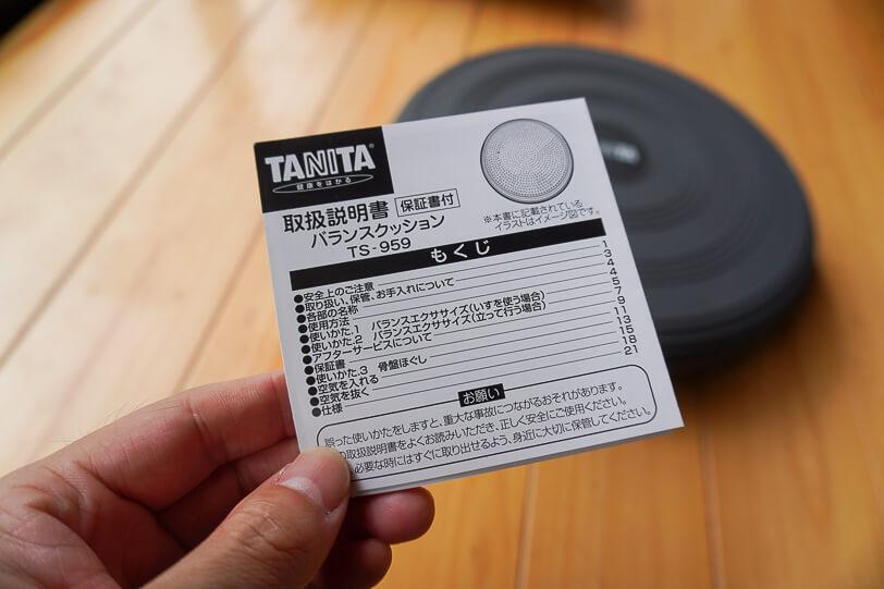 タニタのバランスクッション 説明書