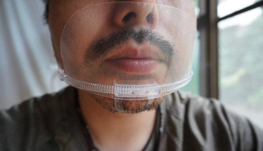 表情が見える!透明マスクをレビュー 使用してのメリットデメリットも紹介します。