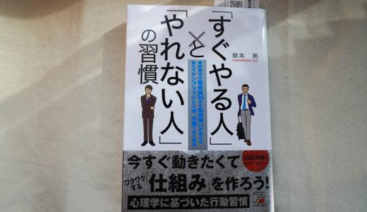 塚本亮『「すぐやる人」と「やれない人」の習慣』で感じた仕組み化の大切さ