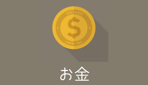 お金・カテゴリー