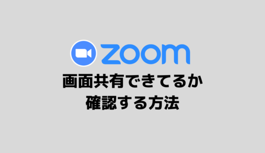 ZOOM自分の画面共有を確認する方法でスライドの表示ミスをなくそう!