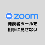 ZOOMで発表者ツールを相手に非表示にしてプレゼンする方法