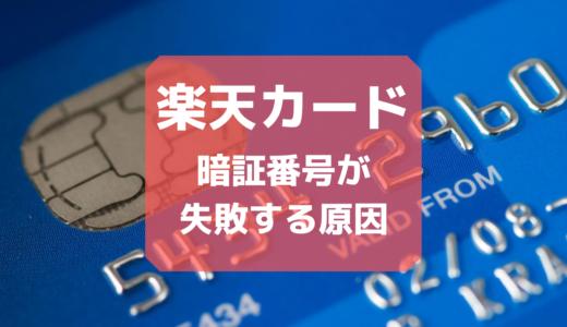楽天銀行カード暗証番号合ってるのに失敗する理由は2種類の番号の混同だった!?