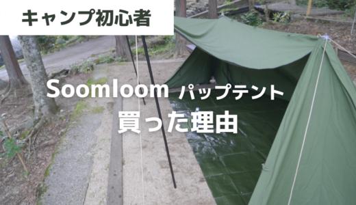 Soomloomのパップテントを買った理由【キャンプ初心者実践ブログ】