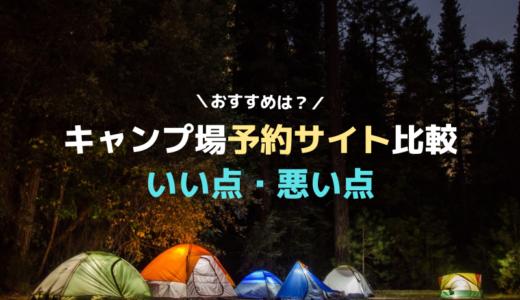 キャンプ予約サイト比較7選+α!いい点・悪い点をズバリ